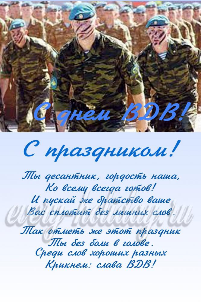 Поздравления для десантников в прозе