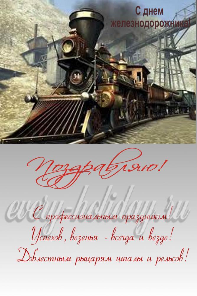 Поздравление папы с днем железнодорожника 83