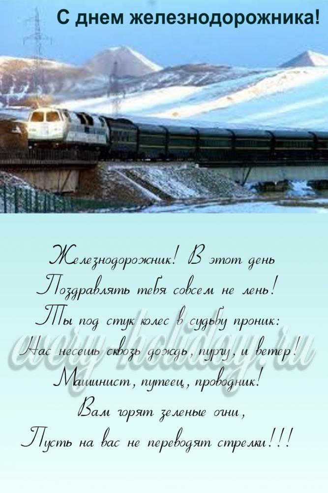 Поздравление с днем железнодорожника коллеге в прозе 87