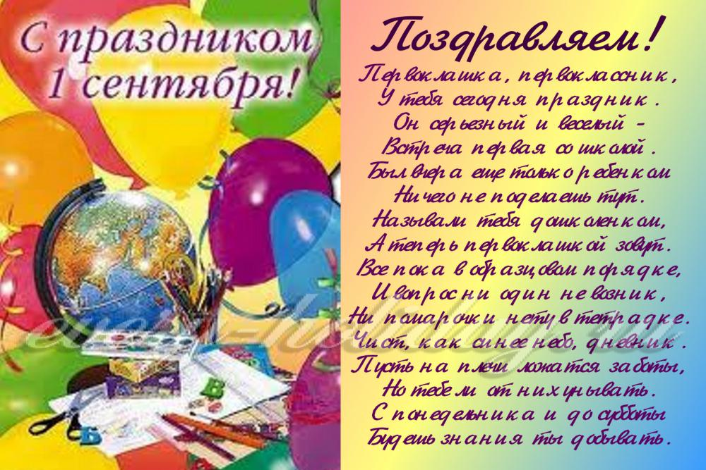 Поздравления с 1 сентября первоклассника мальчика