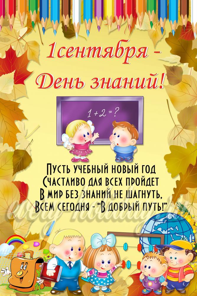 Поздравления для дошкольников