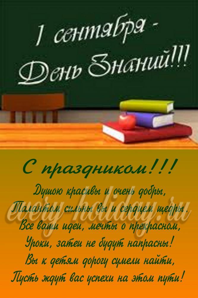 Поздравление с днём знаний в стихах учителю