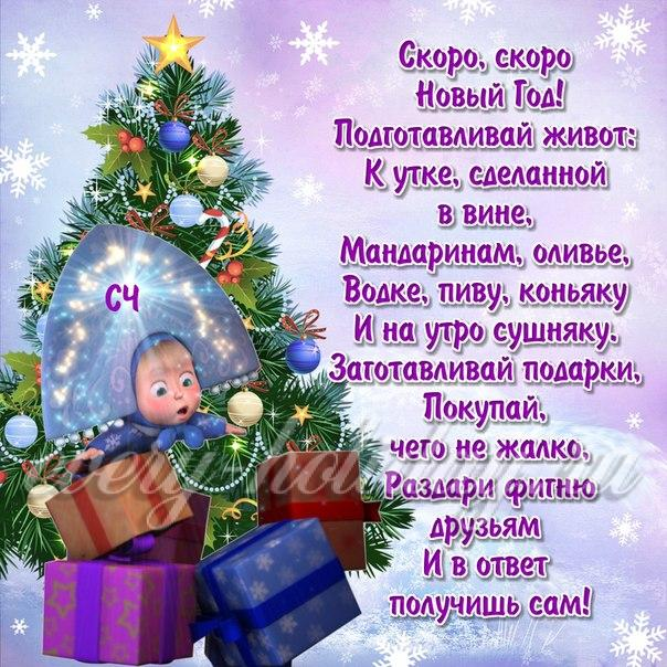 Поздравить с новым годом вас спешу