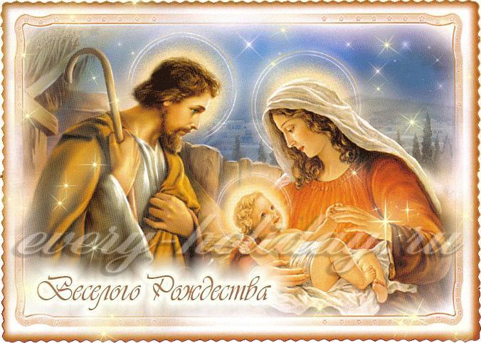 Бесплатные поздравления с рождеством христовым 2018