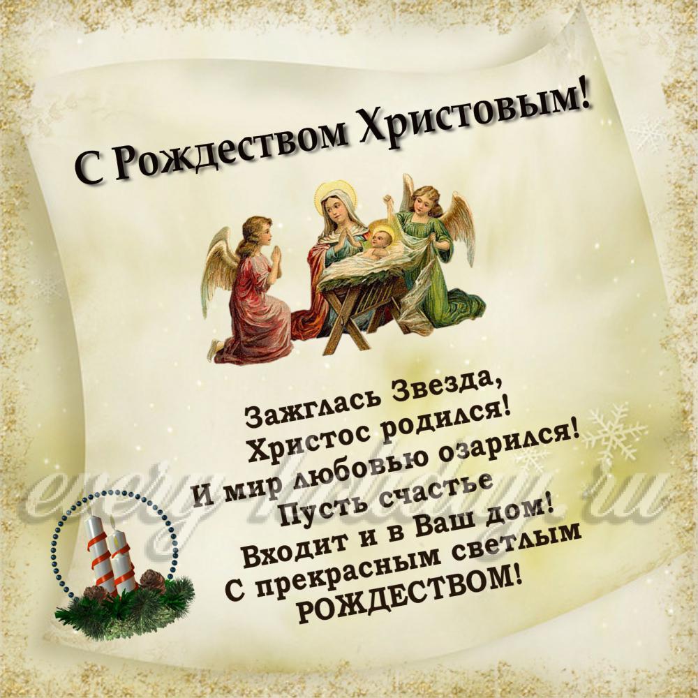Поздравления с рождеством христовым открытки со стихами