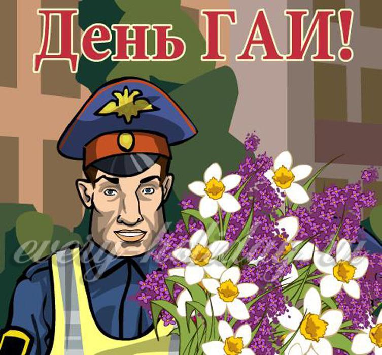 Когда день гаи в 2018 году в россии