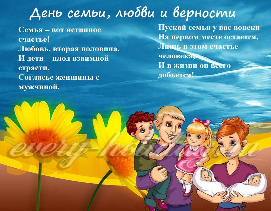 Поздравление учеников с днем семьи