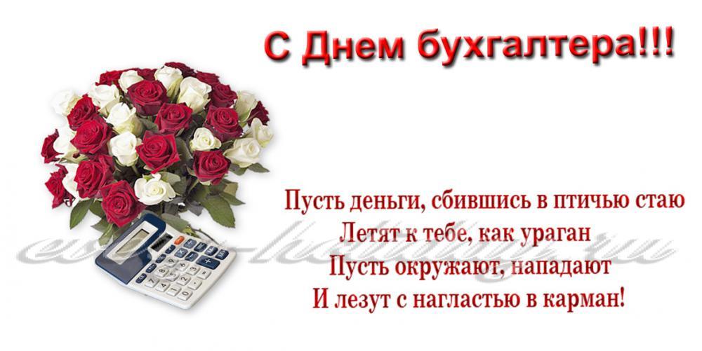 Поздравление в день бухгалтера женщине прикольные