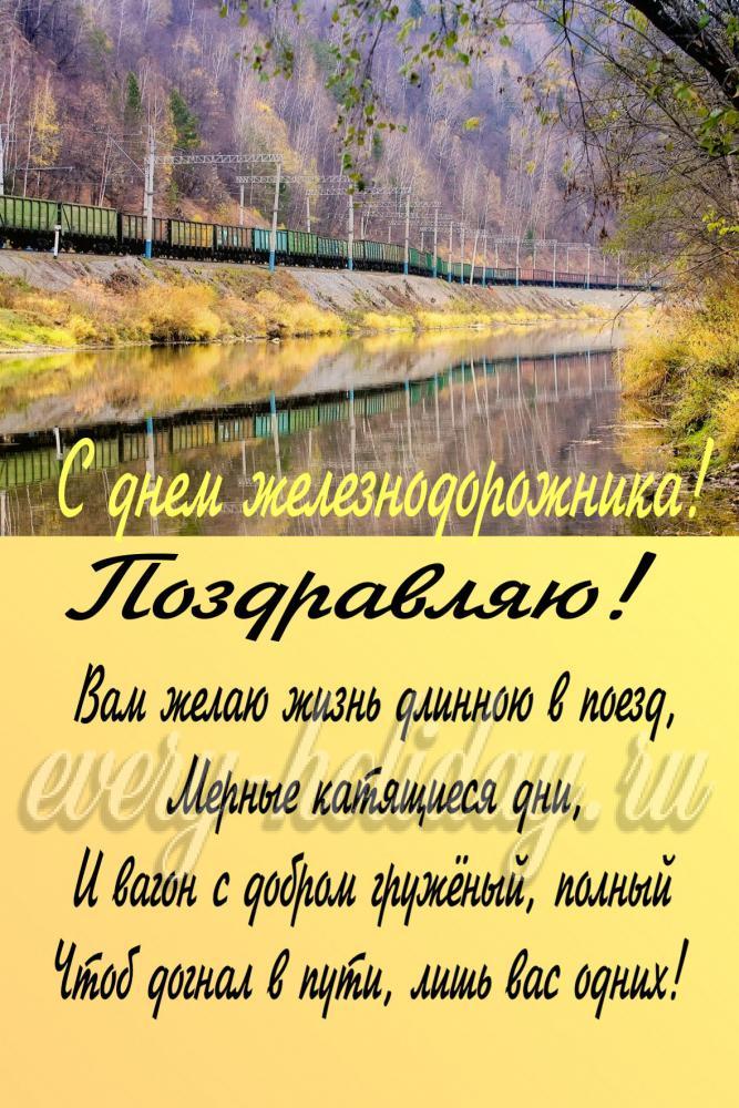 Поздравления с днём железнодорожника в стихах прикольные 35