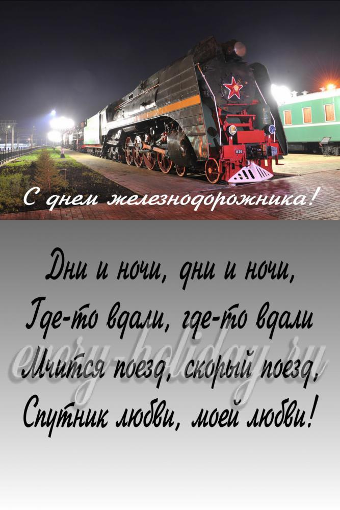Поздравления с днем железнодорожника смешные смс 83