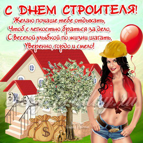 Поздравление к строительству дома 8