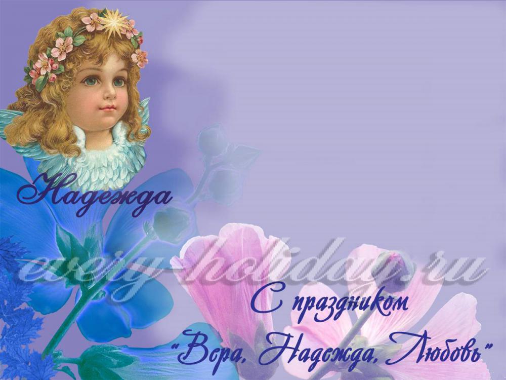 Поздравления ко ангела вера надежда и любовь 810