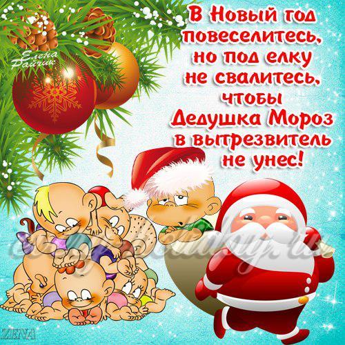 Короткие и смешные поздравления с новым годом