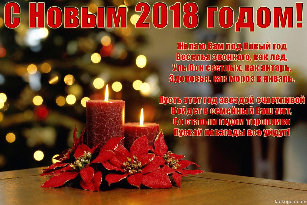 поздравление под новый год знакомым