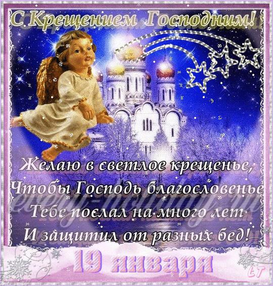 Поздравления с крещением господне открытки