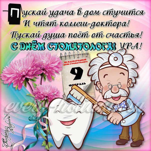 Поздравления с днем стоматолога смс прикольные