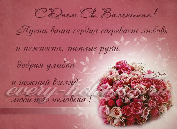 14 февраля поздравление в