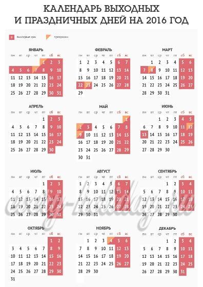 Календарь праздничных дней 17