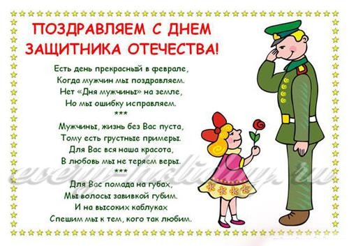 Поздравления с днем героев россии в прозе