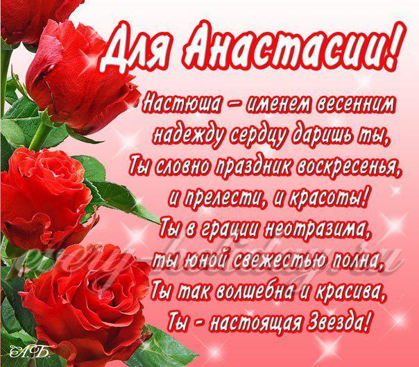 Поздравления с днём рождения насте в стихах