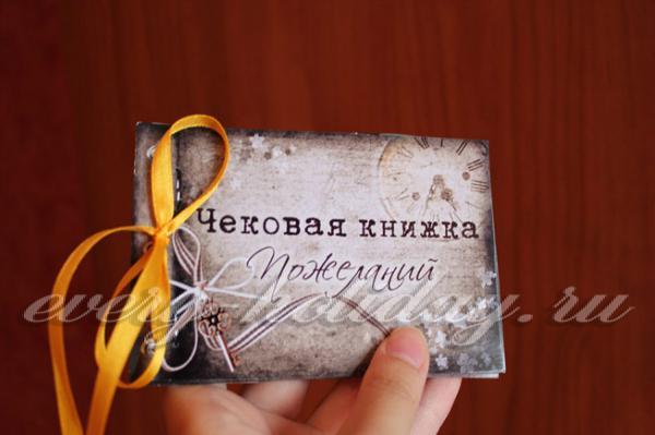 Подарок своими руками мужу на годовщину свадьбы 1 год