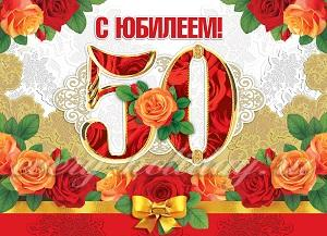 50 лет поздравление свахе 914