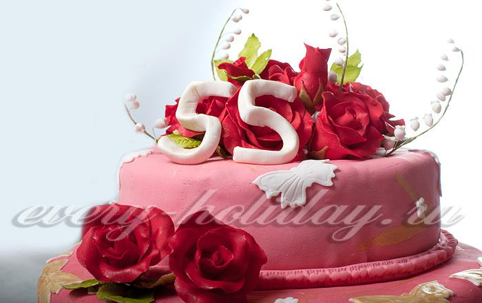 Надпись на торте с 55 летием