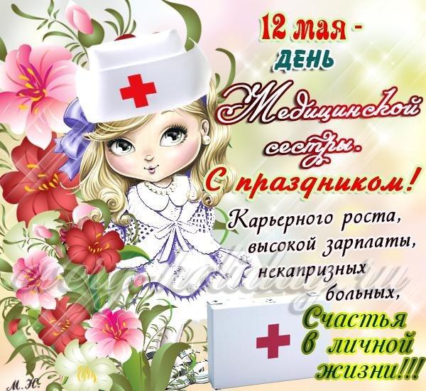 Поздравление с праздником медицинский сестер