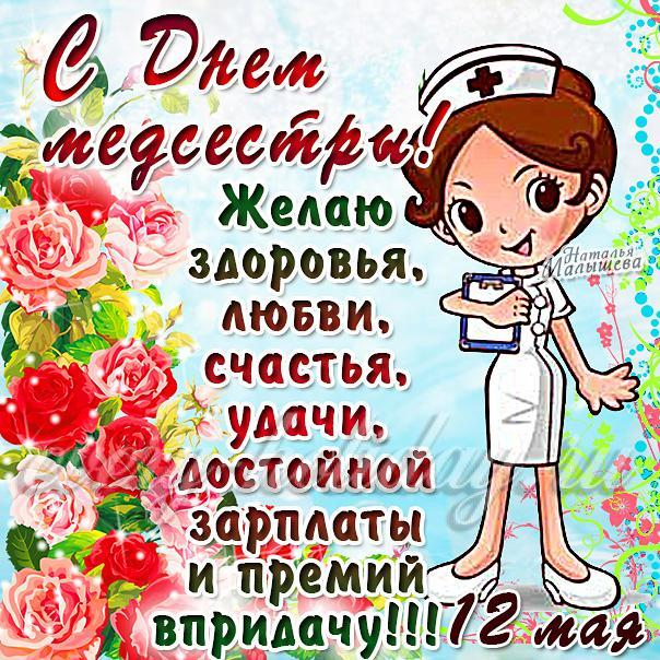 Поздравления на день медицинской сестры прикольные