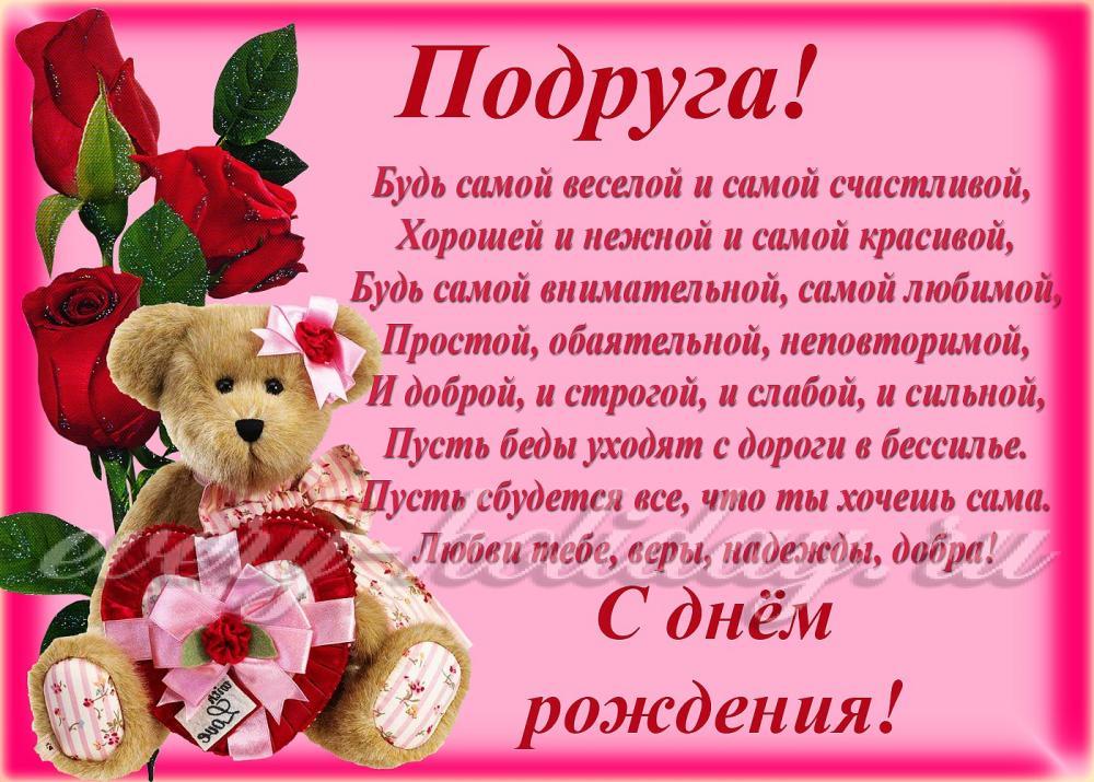Поздравления с днем рождения подруге алеся