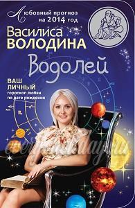 Предсказания Василисы Володиной на 2017 год. Для