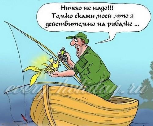 Поздравления жене рыбака