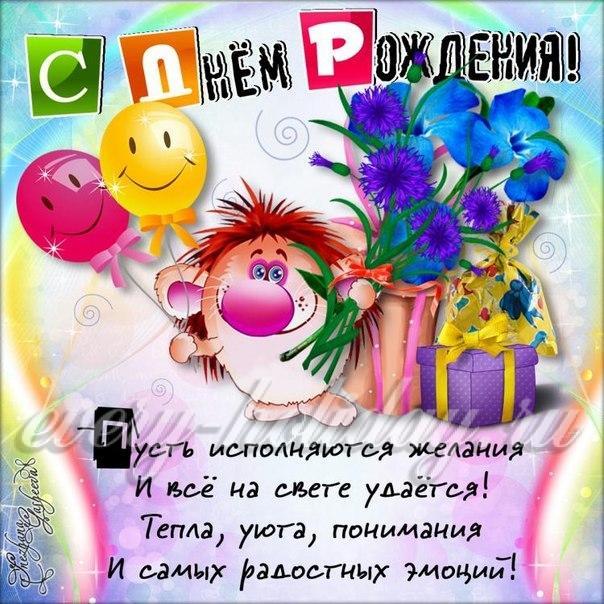 Поздравления с днём рождения женщине короткие веселые