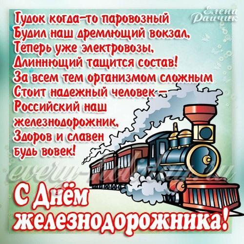 Поздравление сотрудников с днем железнодорожника 28