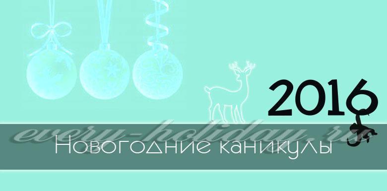 Какие праздники в ноябре 2018 года в россии как отдыхаем
