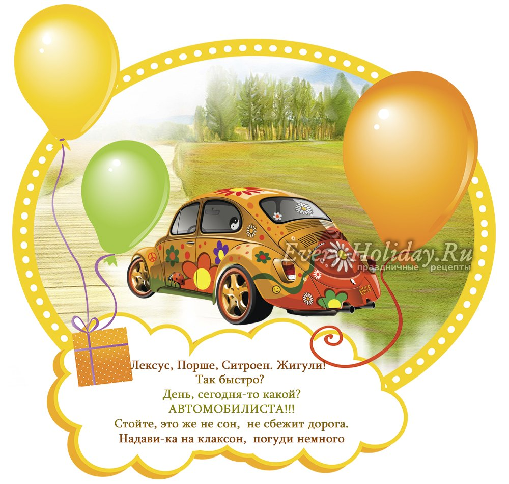 Поздравление с днём рождения шофёру 85