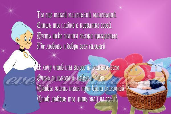 Поздравление родителям с днем рождения сына - Поздравок 92