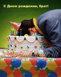 Поздравления с днем рождения для мужа сестры своими словами фото 994