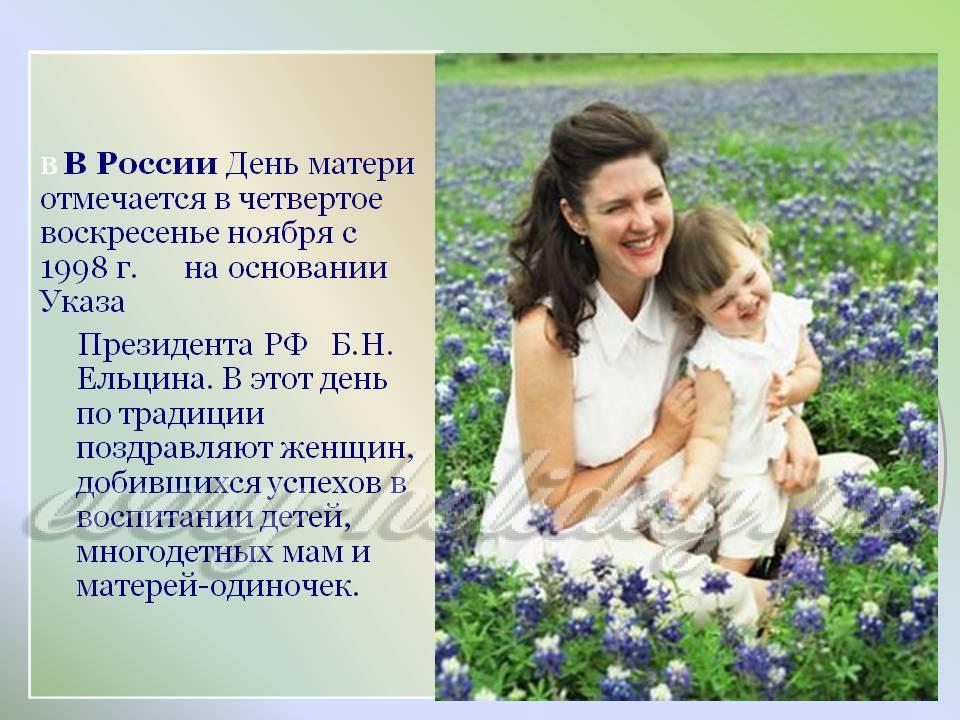 Какого числа день матери празднуют