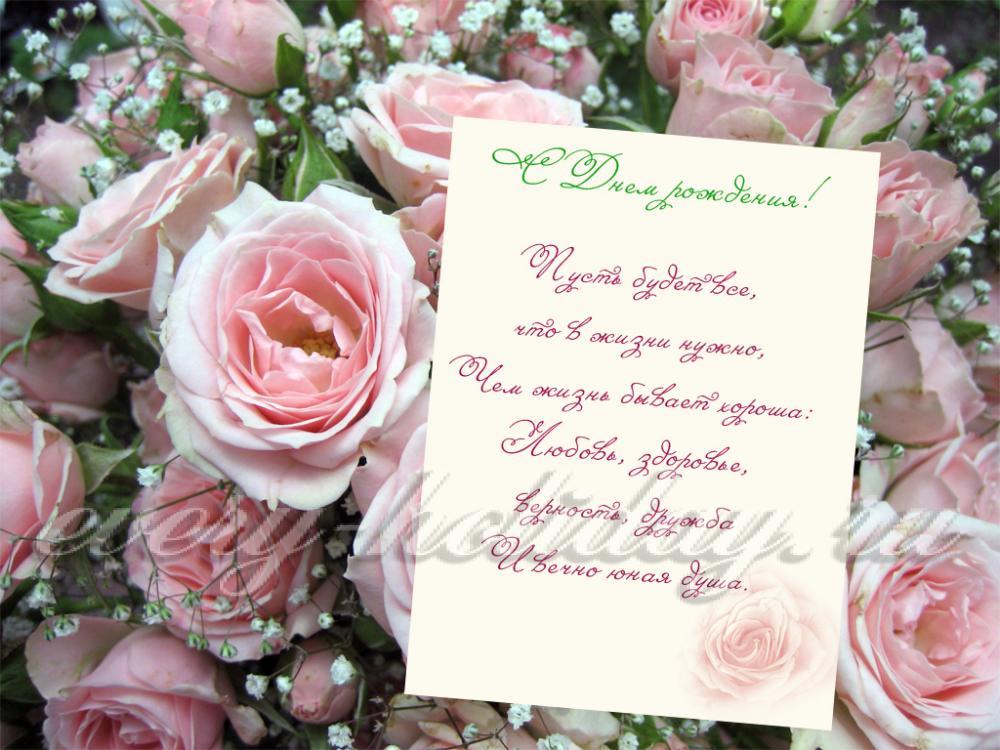 Поздравления с днем рождения женщине асе