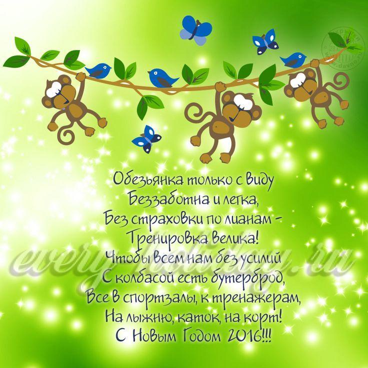 Прикольные поздравления в год обезьяны в стихах