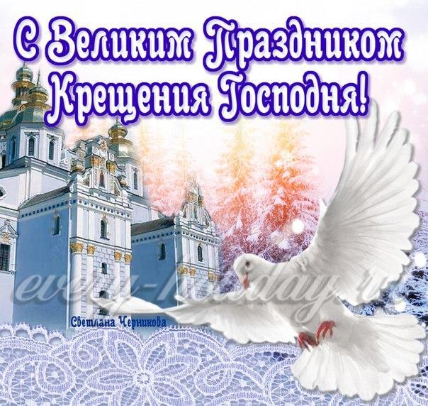 Анимационная открытка на крещение господне
