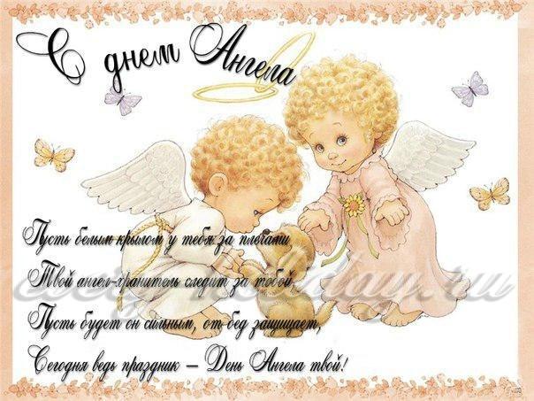Поздравления с днем ангела для мужа