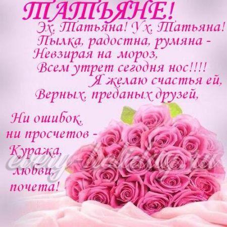 Поздравления с днем татьяны дочери