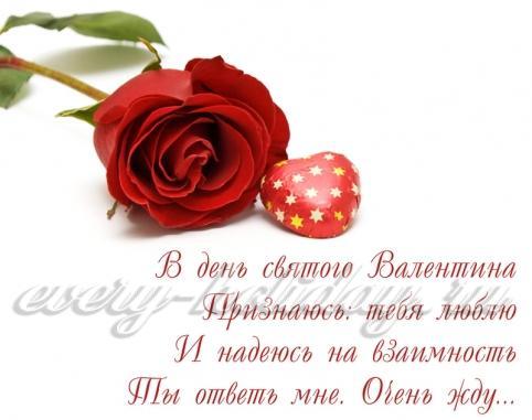 Поздравление к дню св. валентина