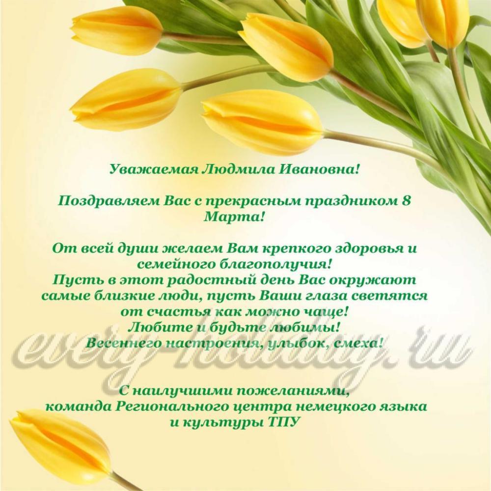 Поздравление с марта 8 в прозе