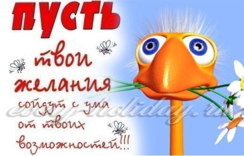 КУМУ - поздравления с днем рождения кум! - в
