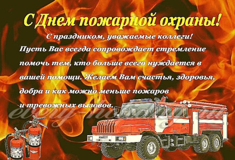 Поздравление с днем пожарной охраной коллеге