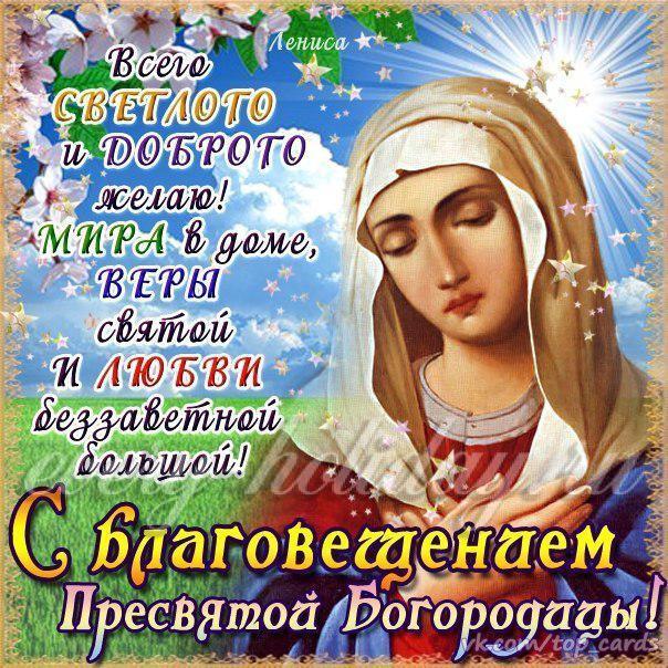 Благовещение пресвятой богородицы поздравление