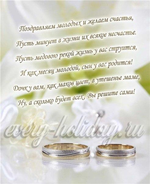 Стихи с днем свадьбы красивые трогательные
